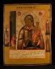 1676n: Holy Virgin