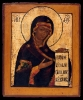 2823n: Mother of God with a scroll.
